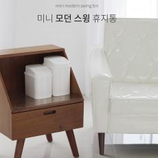 [에코코홈] 미니 모던 스윙 휴지통 2L (E9T3E006)